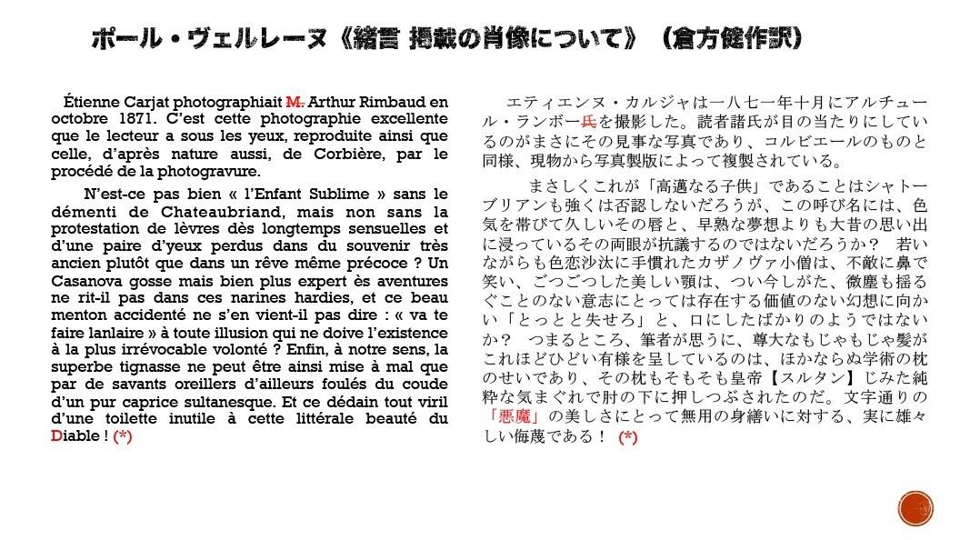 呪われた詩⼈たち』『アムール・ジョーヌ』刊⾏記念対談(後編)|幻戯 ...