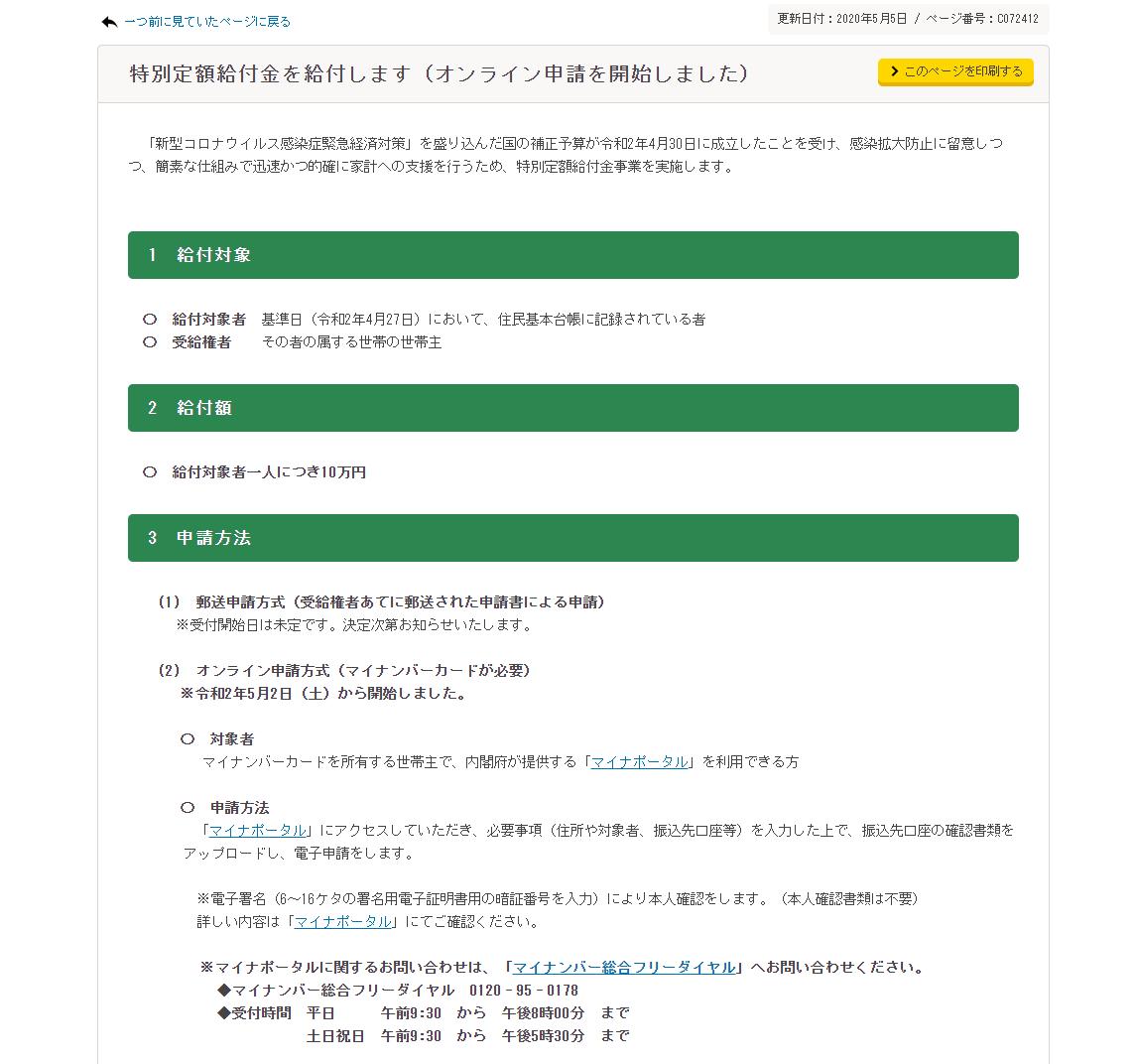 10 万 円 オンライン 申請