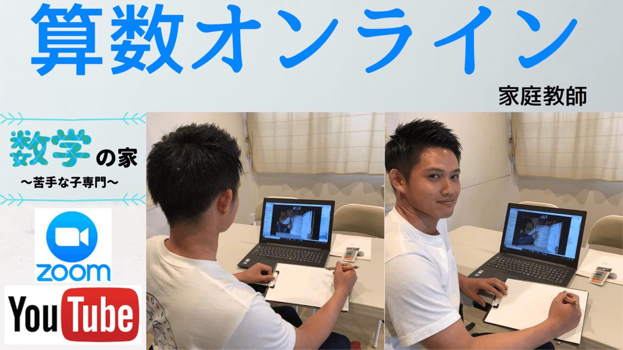 オンライン授業 (1) (2)