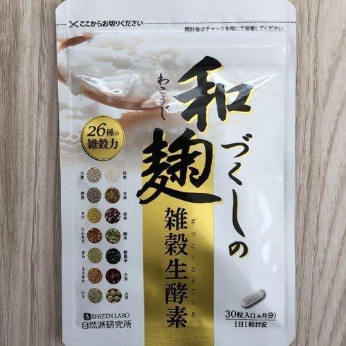 口コミ 雑穀生酵素