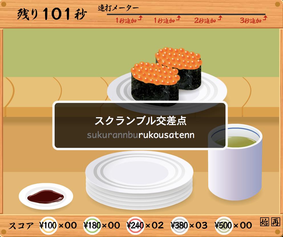 タイピングお寿司