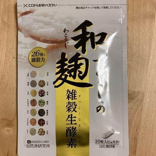 わ麹づくしの雑穀生酵素飲み方