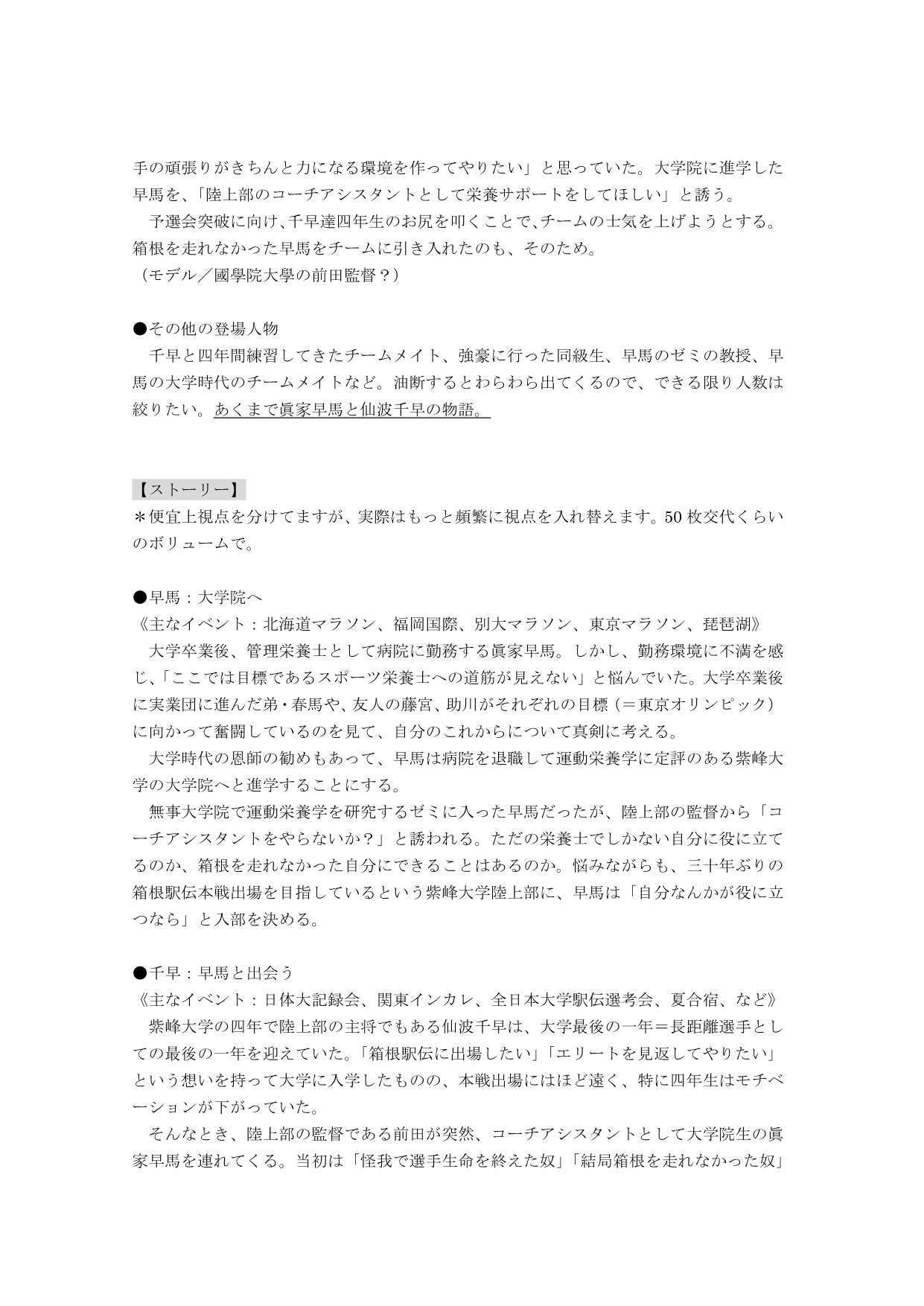 note ゲイ 小説