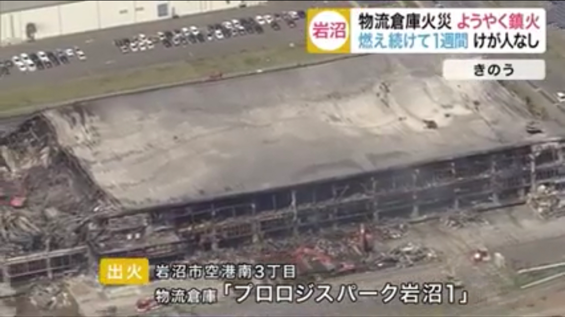 日本 アクセス 岩沼 火事