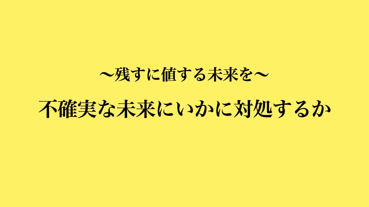 スクリーンショット 2020-05-09 14.23.14