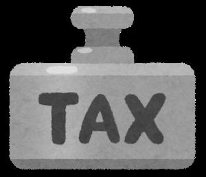 化 税金 金 持続 かかる 給付