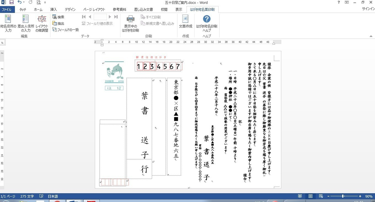 pdf 印刷カセットから