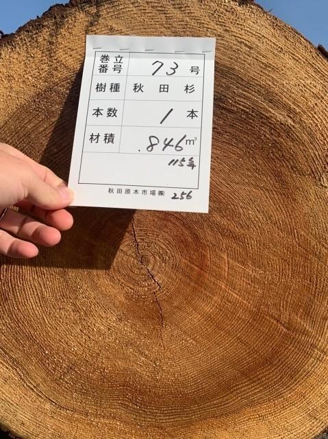 2019年10月21 秋田原木3回目_191023_0101