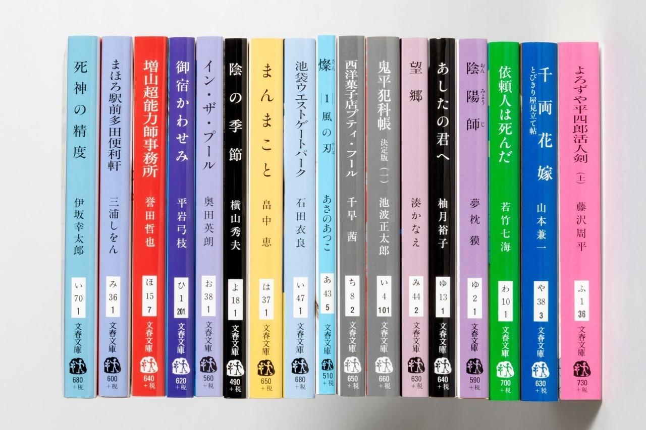 本で元気に! 文春文庫人気シリーズ17作品を1話無料公開します ...