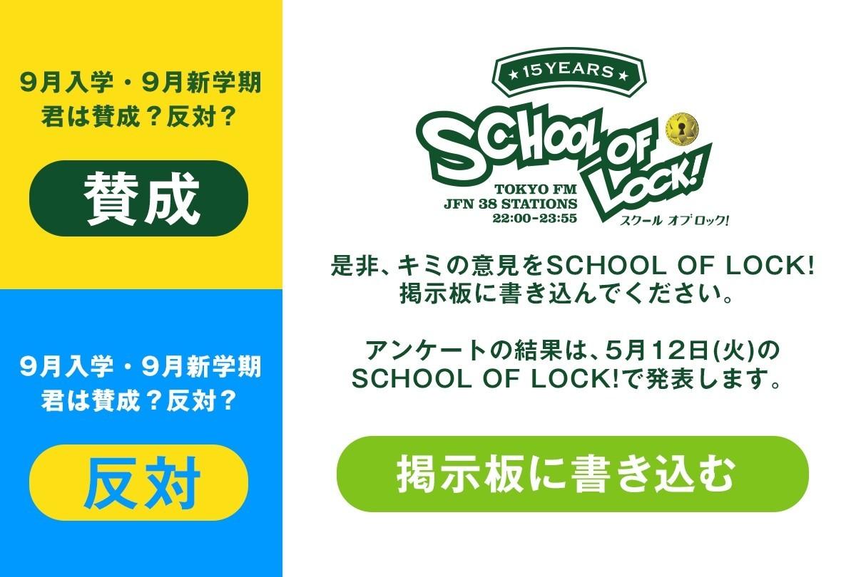新学期、9月、コロナ、東京、メリット、デメリット
