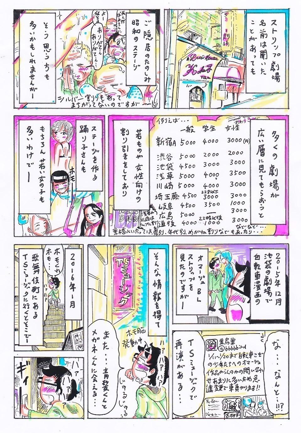 2016年1月中旬(1中) TSミュージック