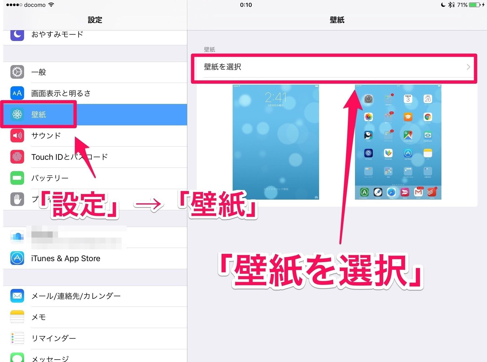 設定3 Ipadのダイナミック壁紙を 静止画 に変更する設定 Ipadの