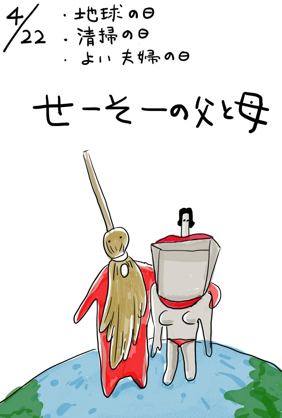 4.22-日めくりキャラクター04-復元-復元