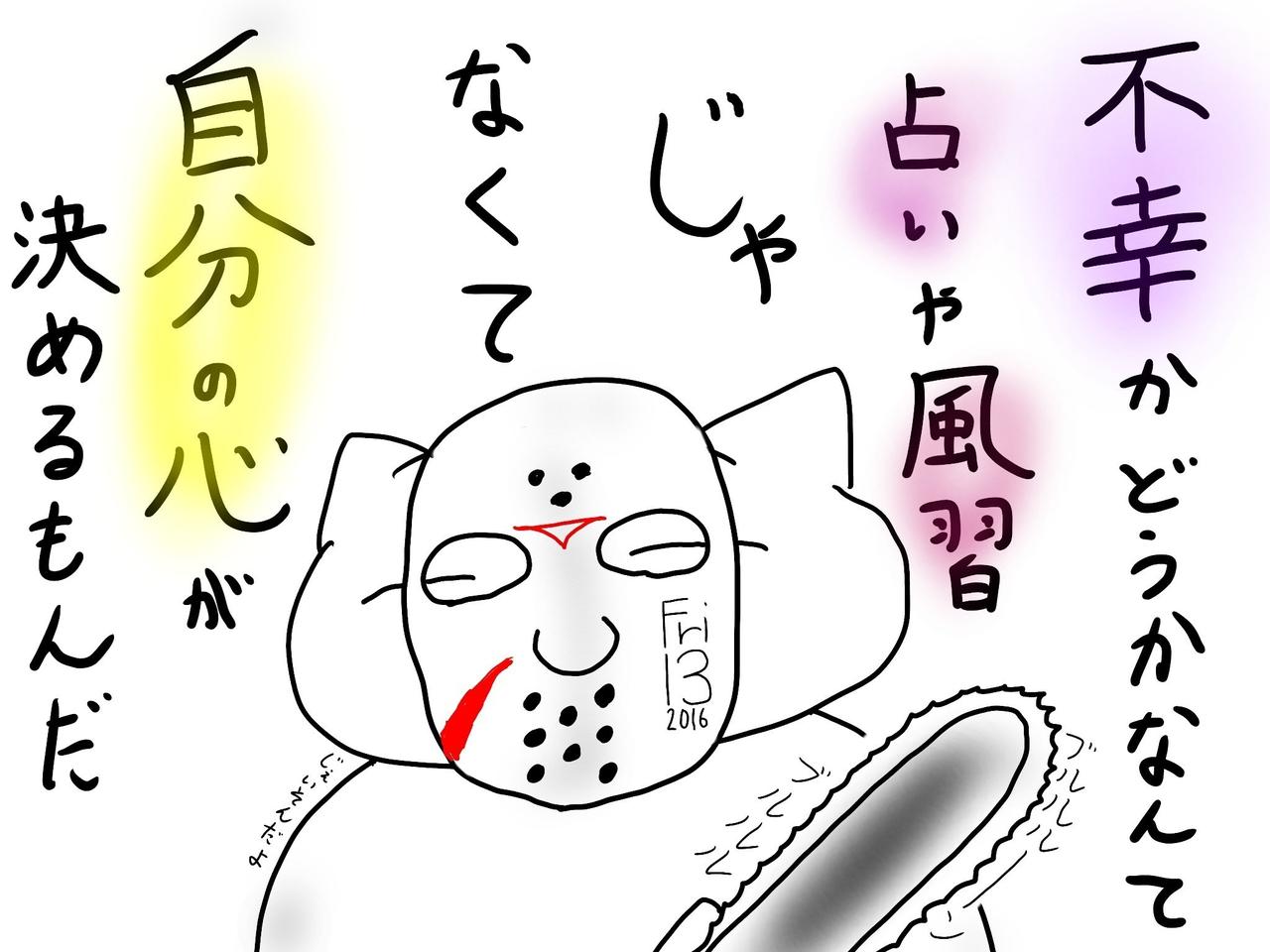 #ほほえみマン 「不幸」  (13日の金曜日記念)