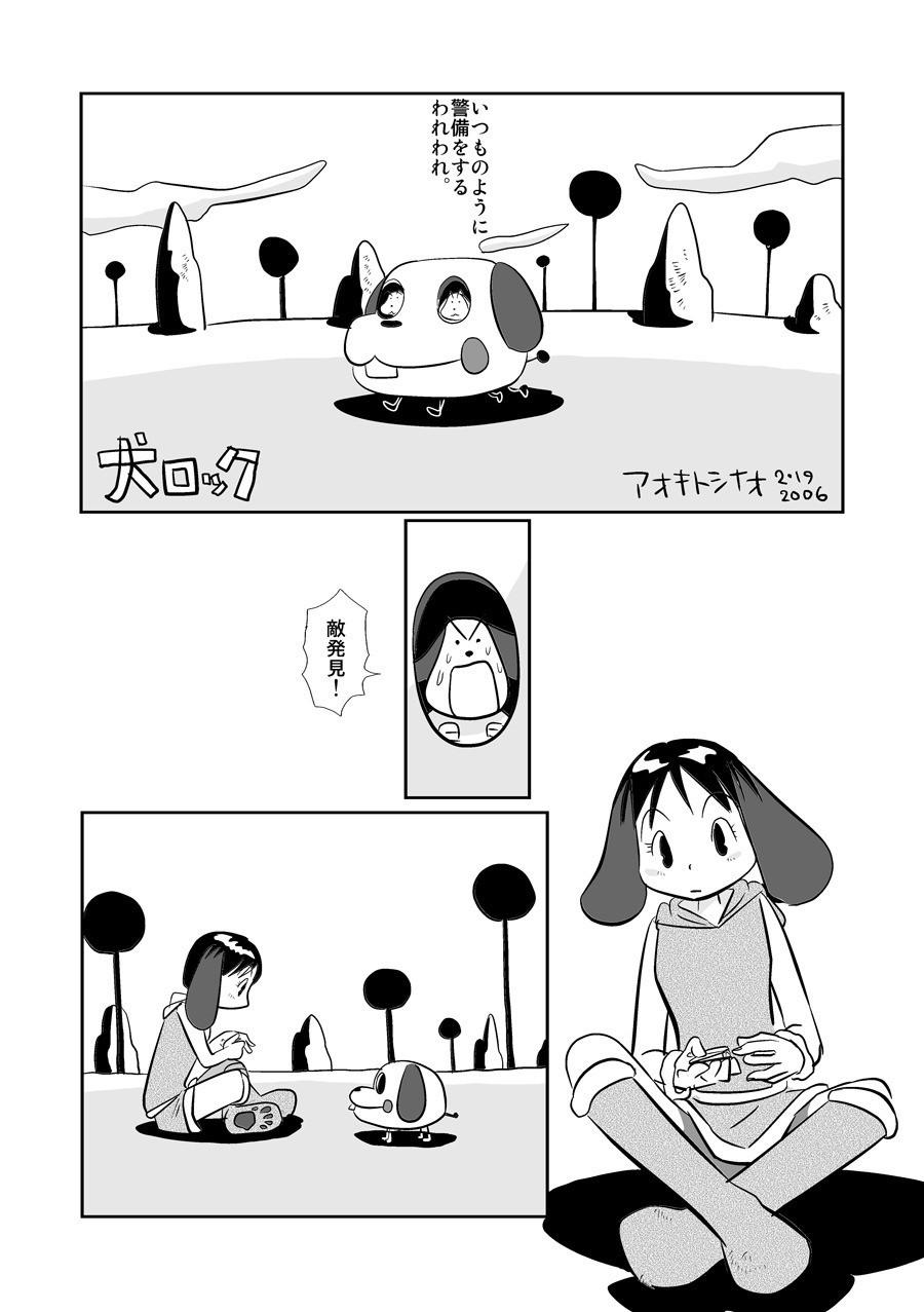 1犬ロック_0001