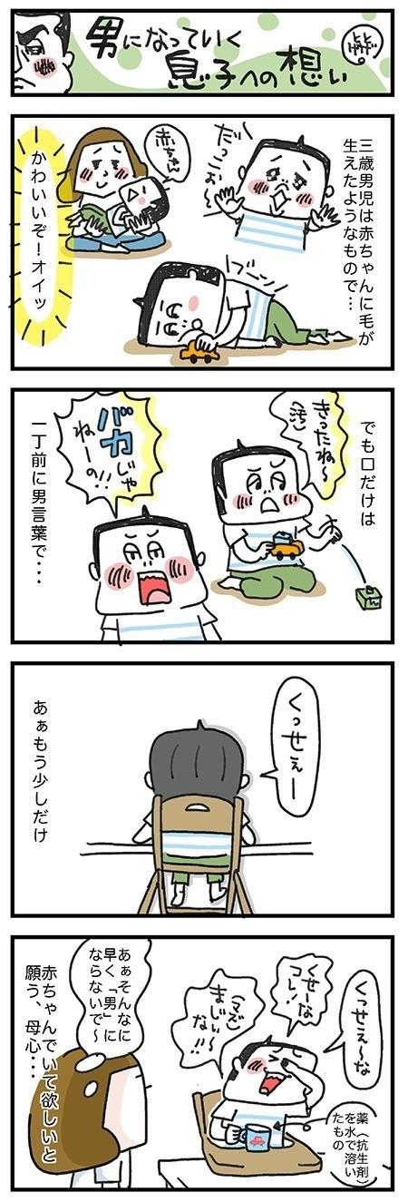 育児ブログはこちらから→ http://ameblo.jp/togetogeillust/entry-12171532345.html