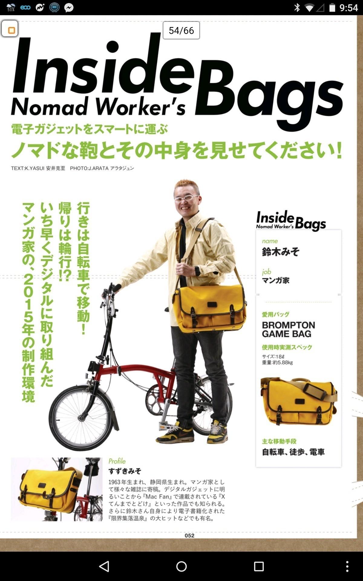 2年くらい前にflick!誌に載った「鞄の中身を見せる」特集記事。ちょっと見てみたらもう中身が相当入れ替わっていた。