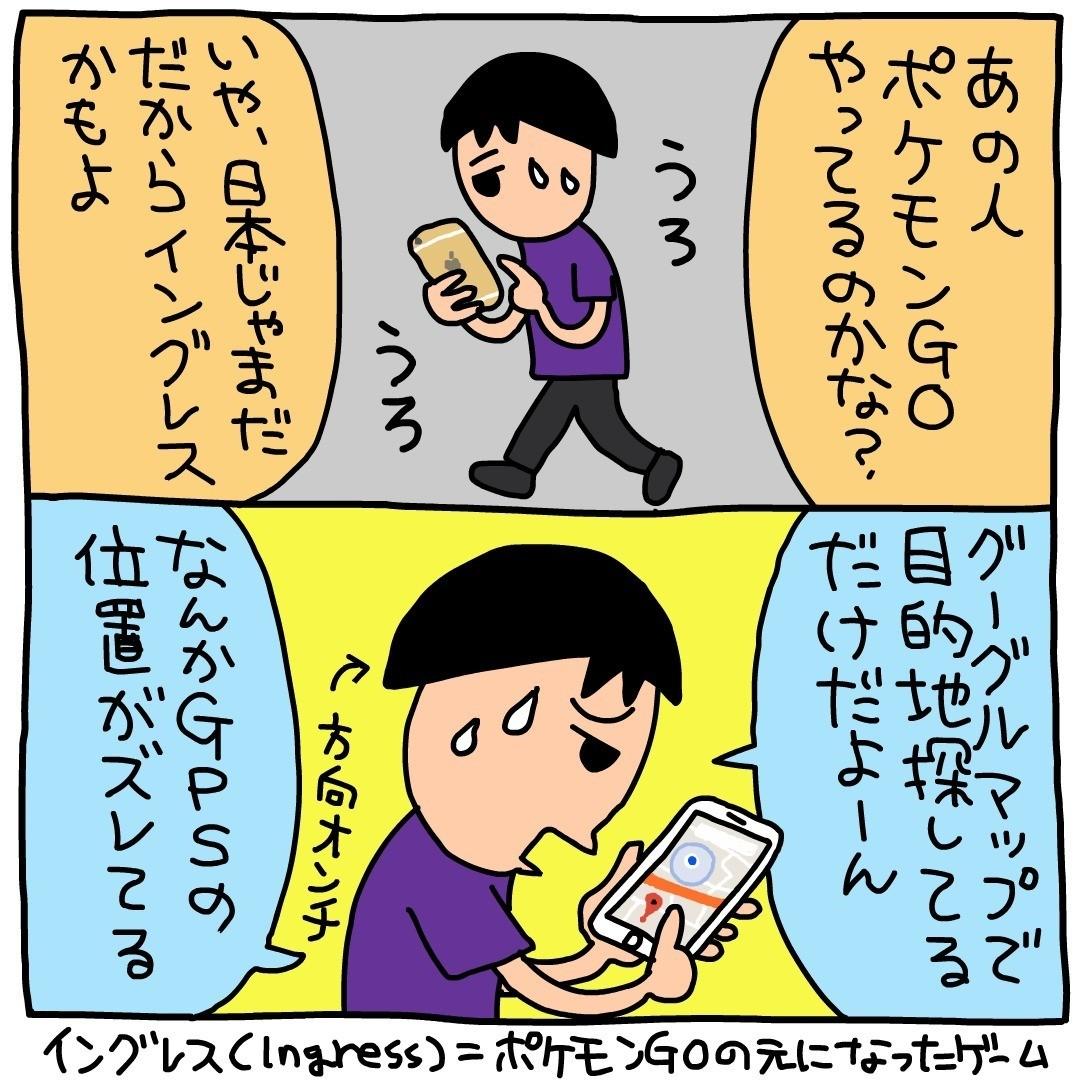 ポケモンgoじゃありません|芦之由|note