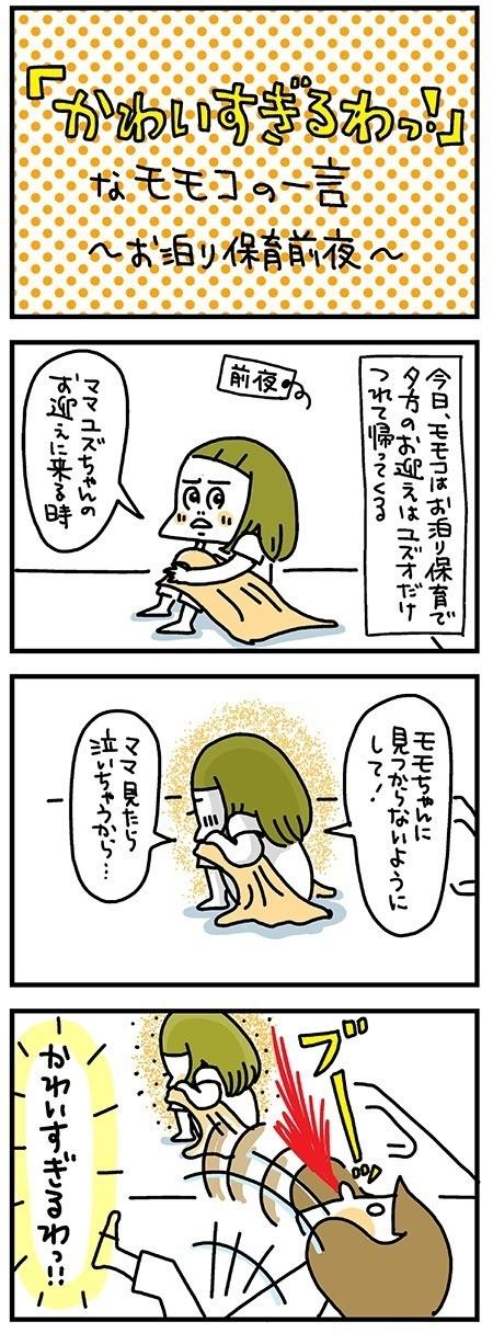 昨夜娘がつぶやいた言葉が!!鼻時ブー!レベルで... 育児ブログはこちらから→ http://ameblo.jp/togetogeillust/entry-12180848858.html