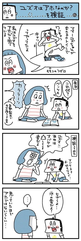 ブログはこちらから→ http://ameblo.jp/togetogeillust/entry-12189649074.html