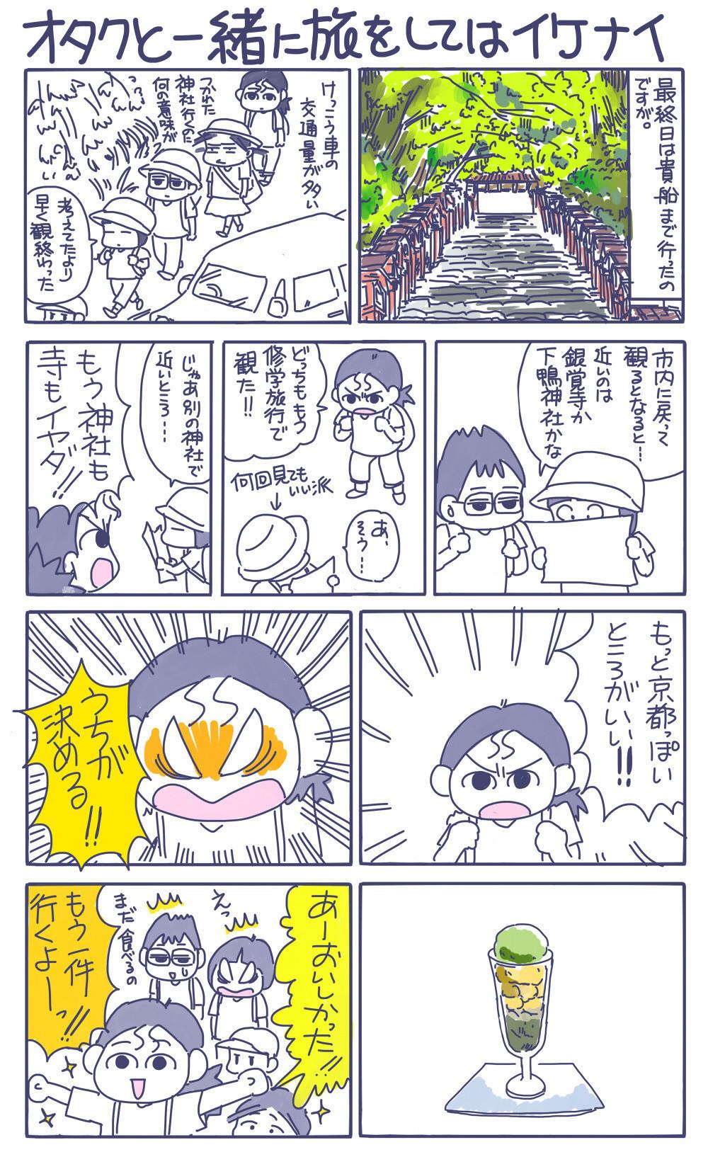 2016-08-14  京都編、最終回。