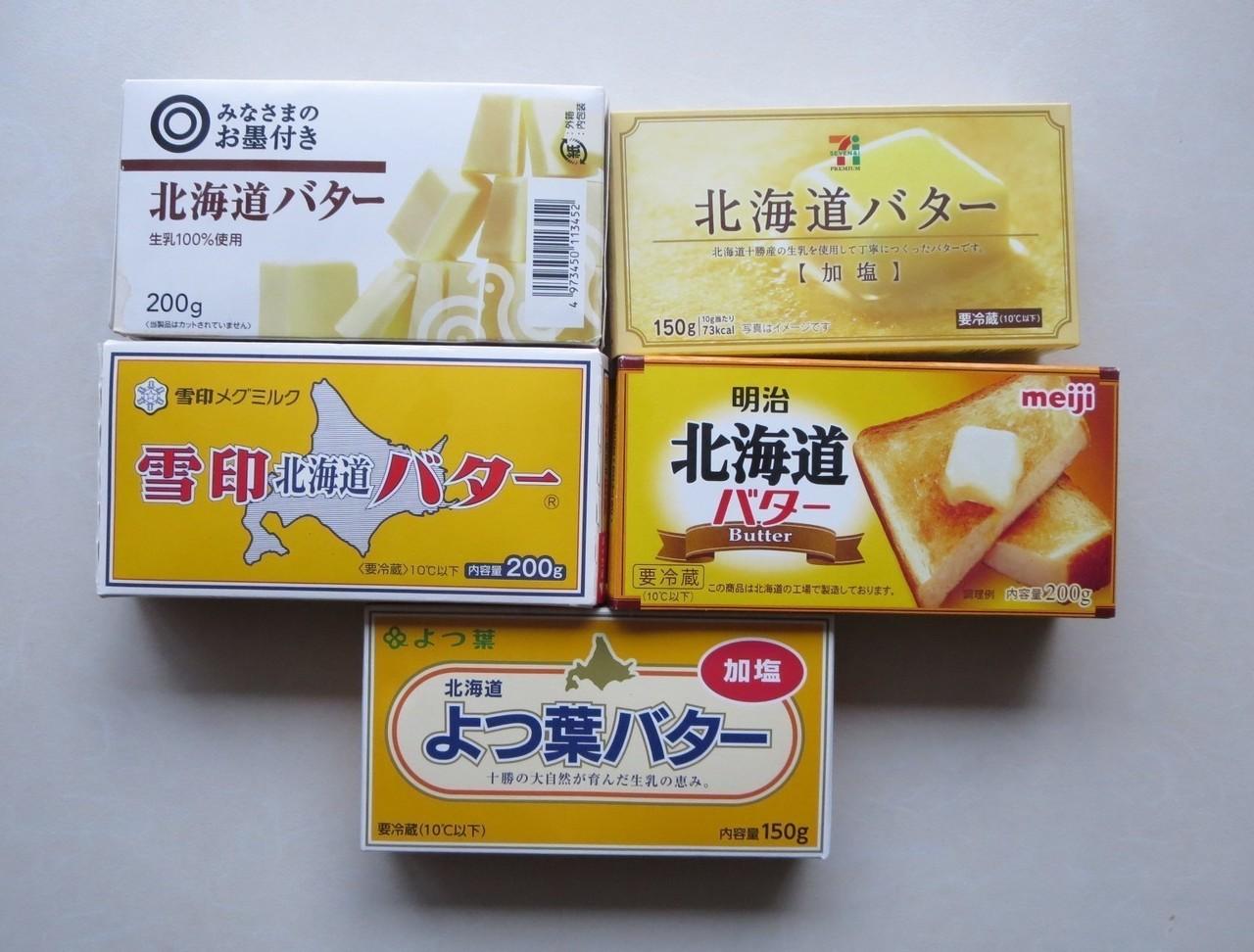 カロリー不問!バター味比べ 201...