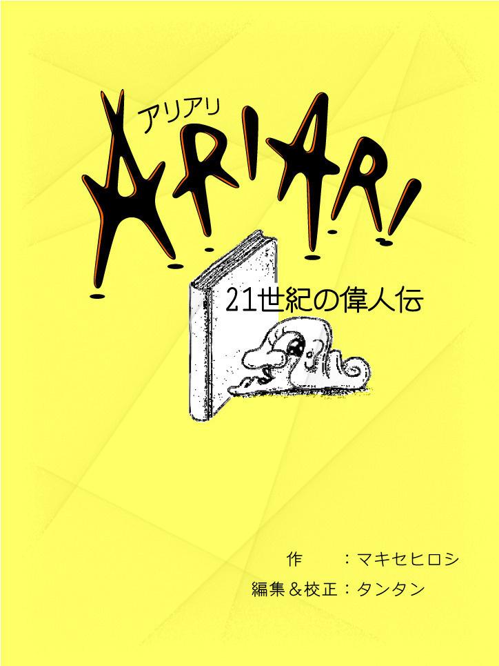 この作品は、2012年10月に電子雑誌トルタル3号に掲載した作品です。