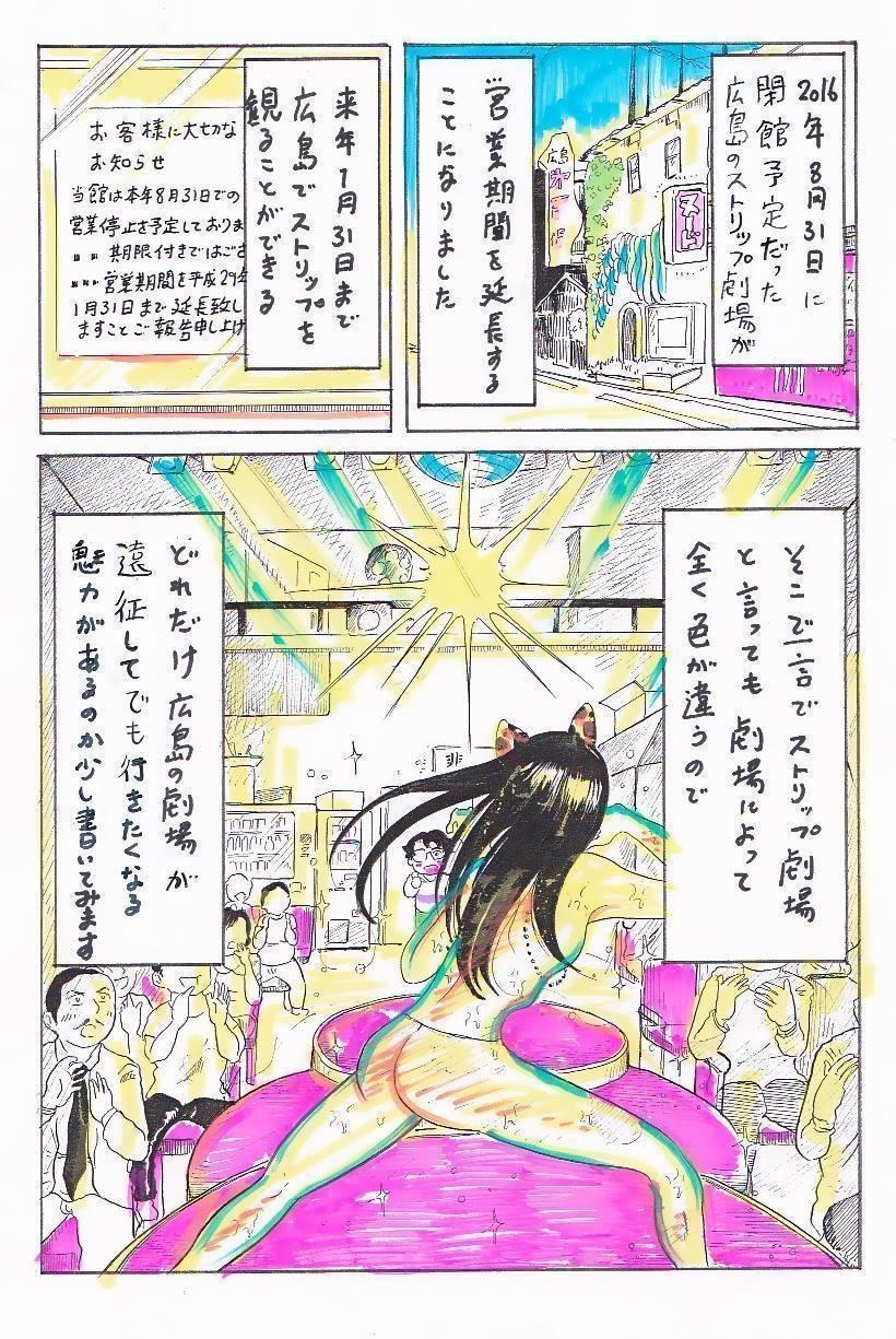 2016年7月下旬(7結) 広島第一劇場