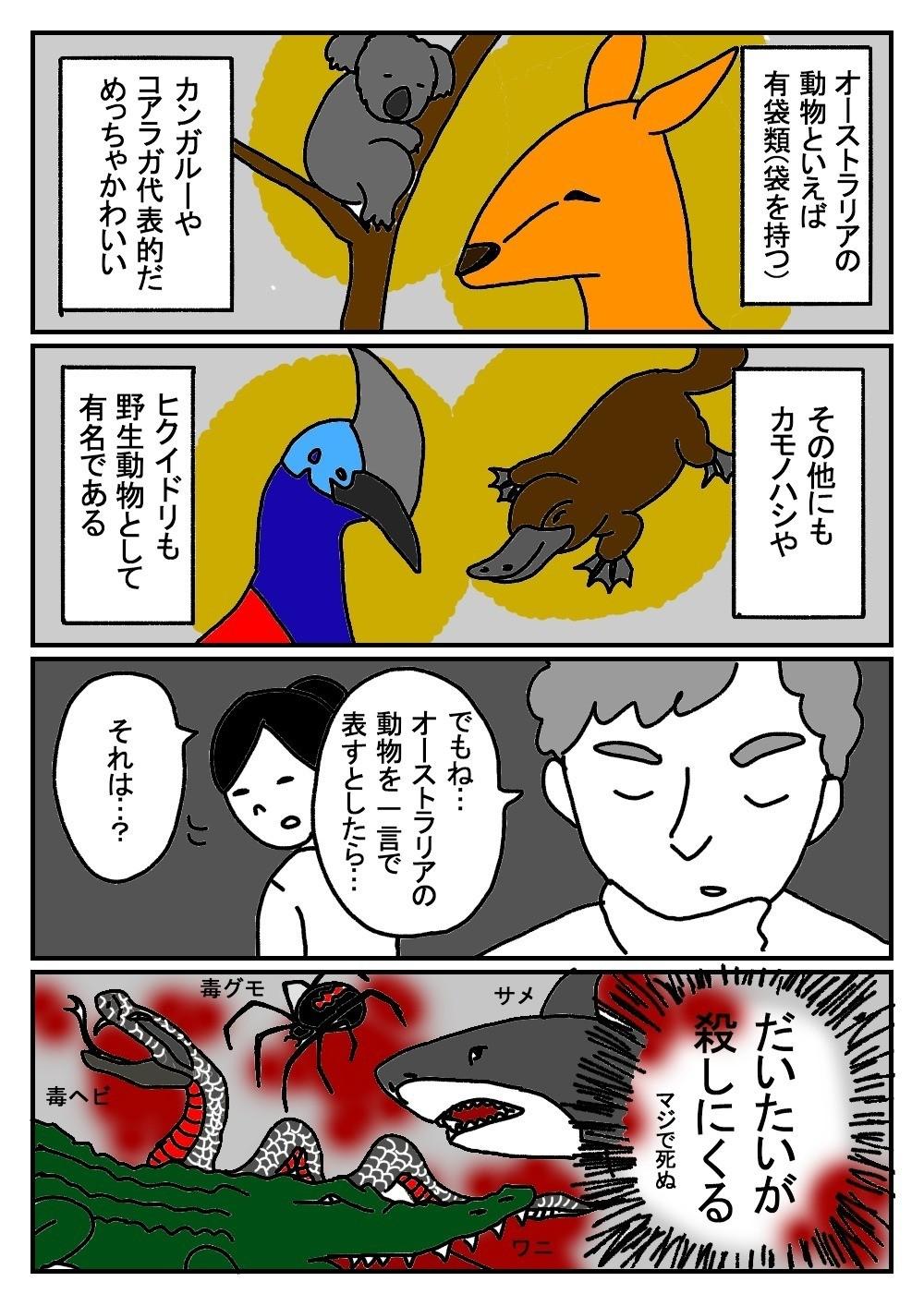 日本って平和(動物的な意味で)
