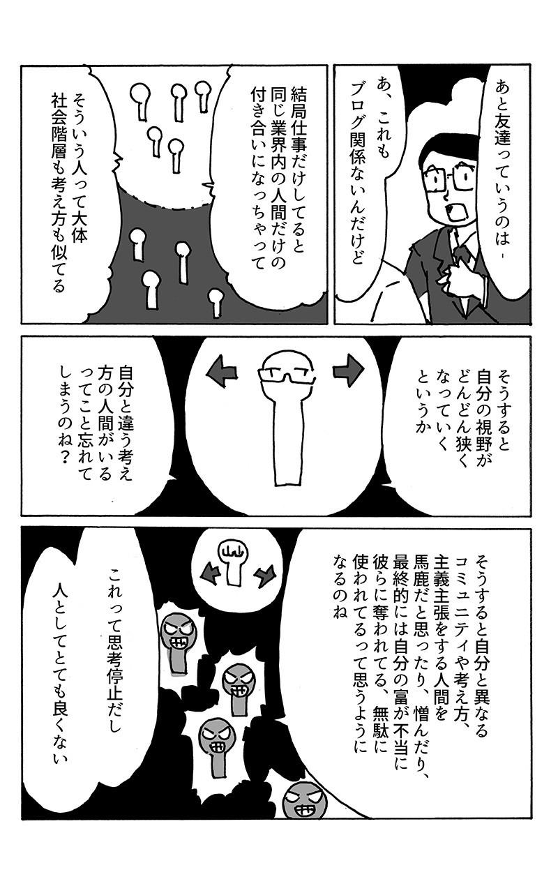 ブロガー名人伝|orangestar|no...