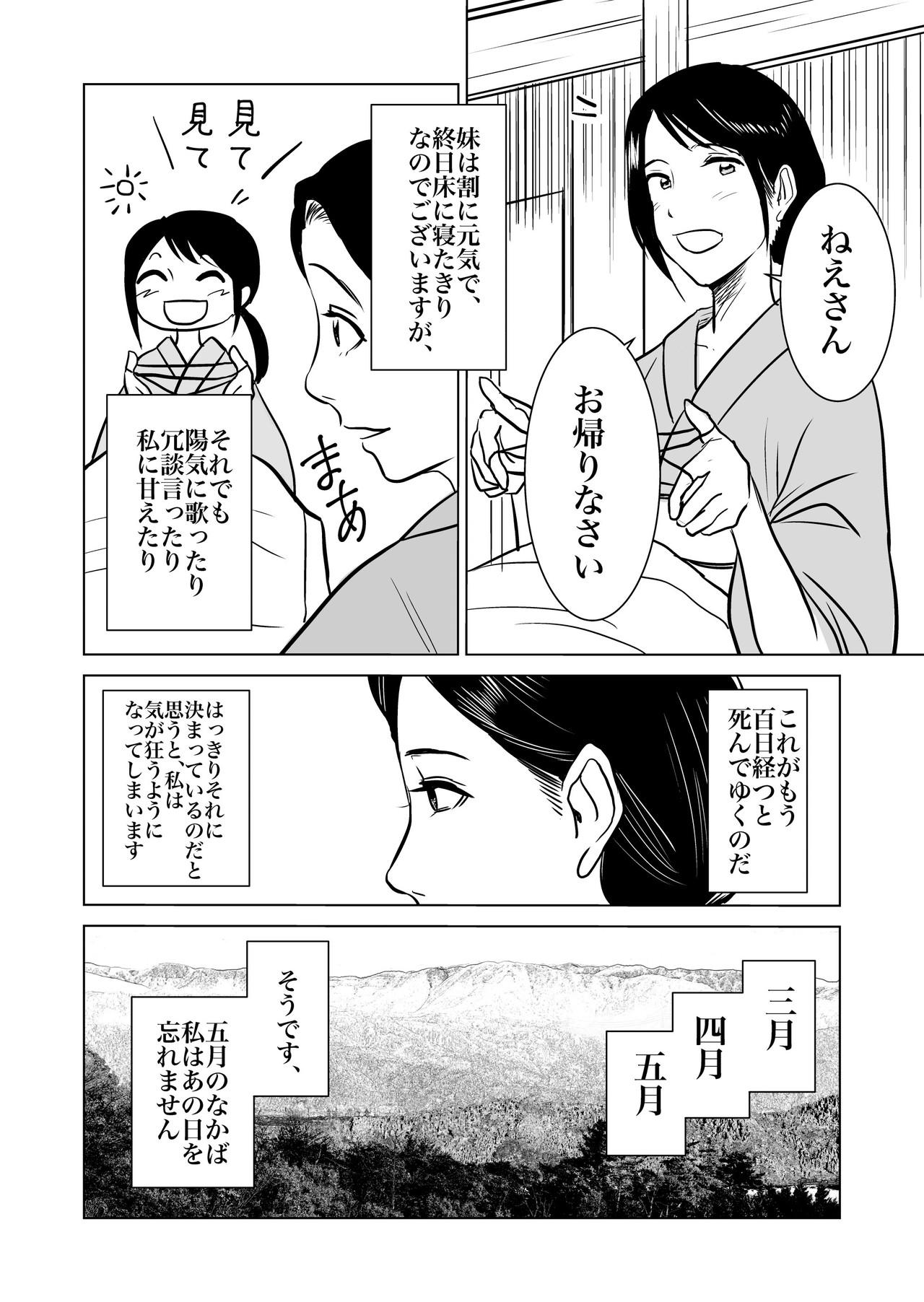 漫画 太宰 治