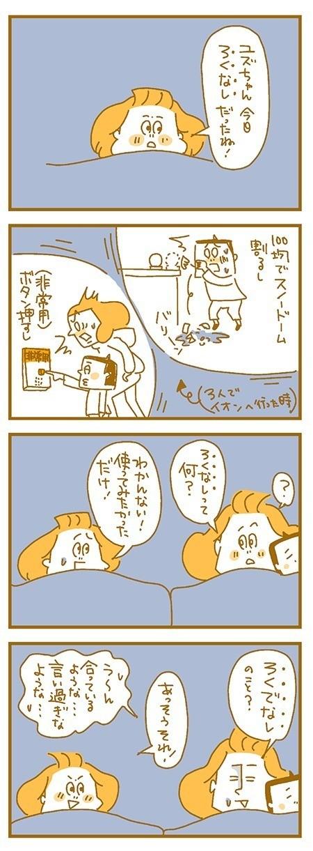 ブログはこちらから→ http://ameblo.jp/togetogeillust/entry-12224896109.html