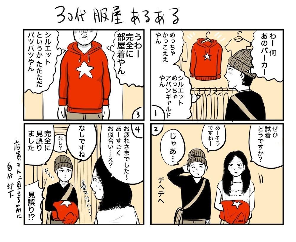 30代服屋あるある 吉田貴司 note