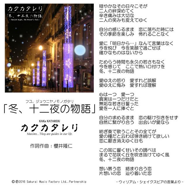 冬_十二夜の物語カード