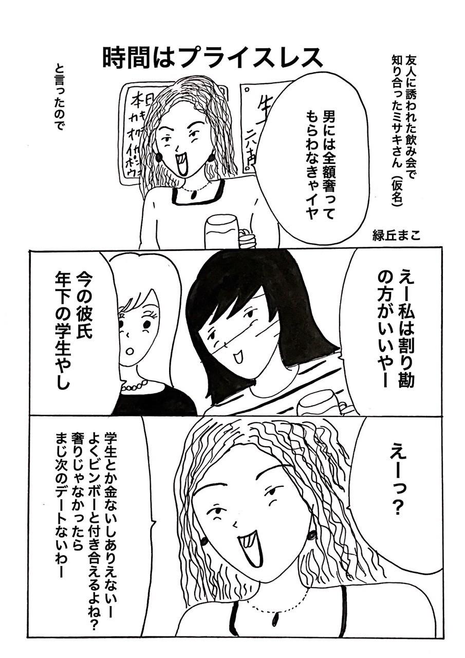#漫画 #まんが #マンガ #絵 #イラスト #実話 #酒