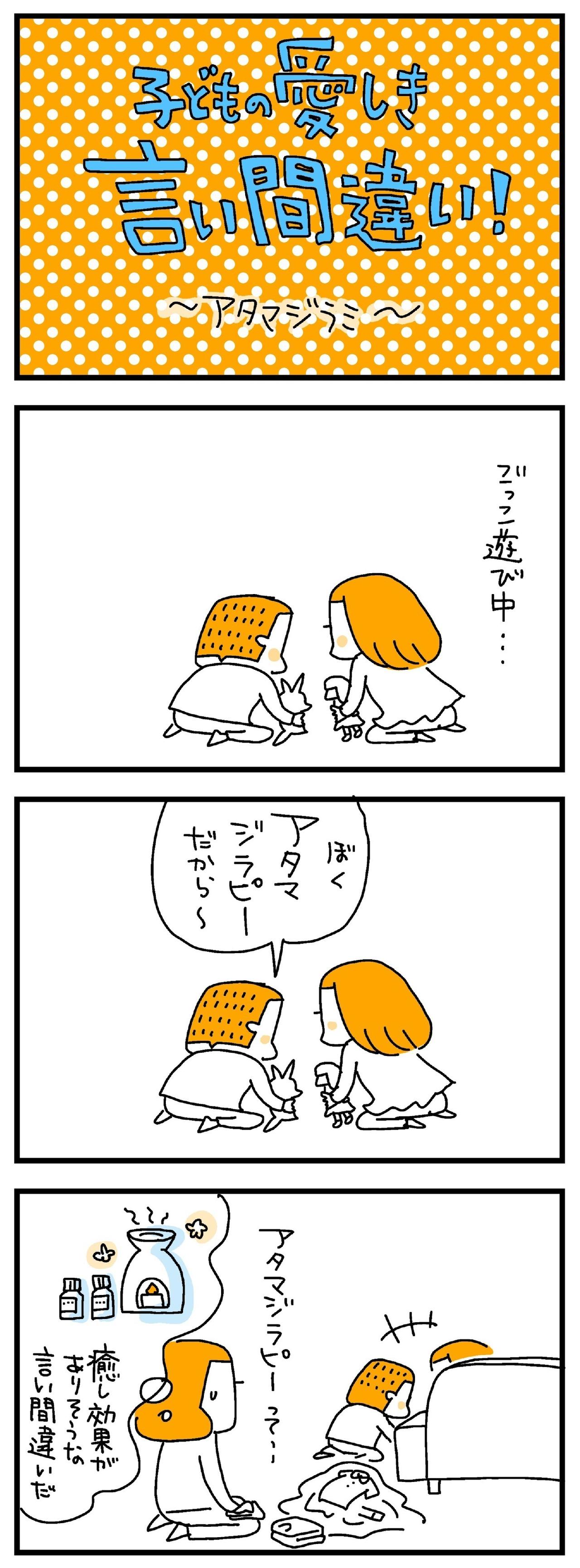 子どもの言い間違いは愛しい。そうそれが例え「アタマジラミ」でも!ブログはこちらから→ http://ameblo.jp/togetogeillust/entry-12241324360.html