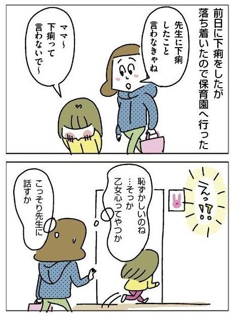 モモコの乙女心は繊細だ。ママの前日のLINEのせいで、、、すまぬ!☆続きはこちらから→ https://oshiete.goo.ne.jp/watch/entry/a3255eae4fbb2a1191740a32b6390f12/