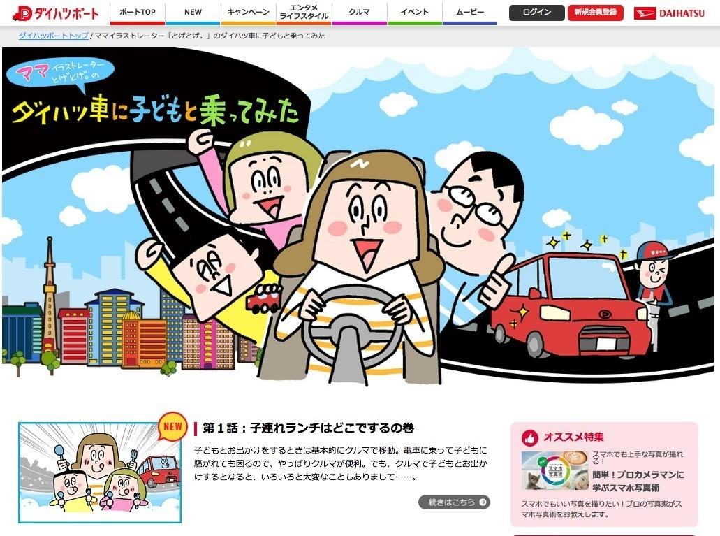 ダイハツ車タントの試乗マンガを描きました!普段は大きいファミリーカーに乗ってるんですが「タント」はコンパクトですごく運転しやすかった〜!!よければこちらから見て下さい→ダイハツポート  https://dport.daihatsu.co.jp/lifestyle/togetoge_illustration/