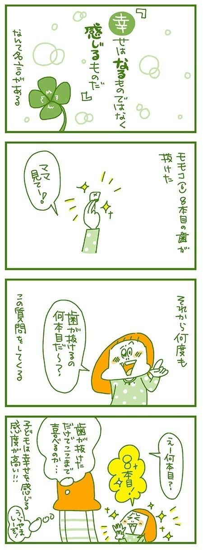 先日8本目の歯が抜けたモモコ。 そんなモモコを見て感じたことです。ブログはこちらから→ http://ameblo.jp/togetogeillust/entry-12243472010.html
