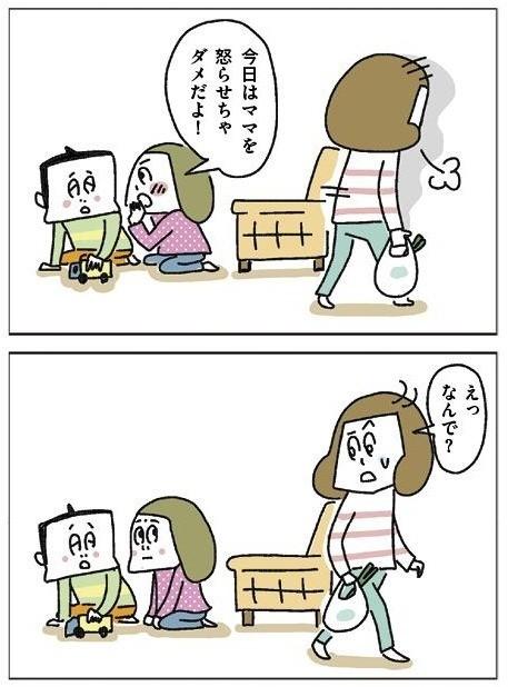 モモコはママをよく見ていて、対策を立てているようだ... 続きはこちらから→ https://oshiete.goo.ne.jp/watch/entry/2d025ce5196a4599a207a68392b868d0/