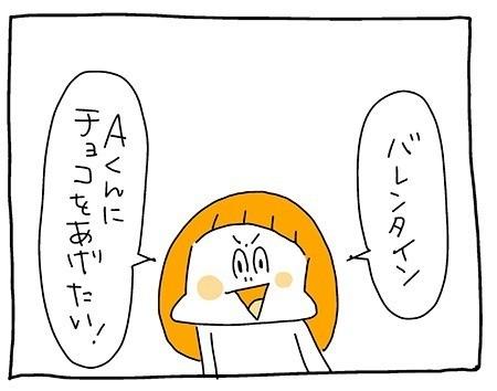 モモコがとうとう「チョコをあげたい!」と言い始めた。 私は「うわっきたか!!」と重い気持ちになった。   幼児のバレンタインはほぼ100%親の負担であり、親の責任である。  続きはブログからお願いします→ http://ameblo.jp/togetogeillust/entry-12246666118.html