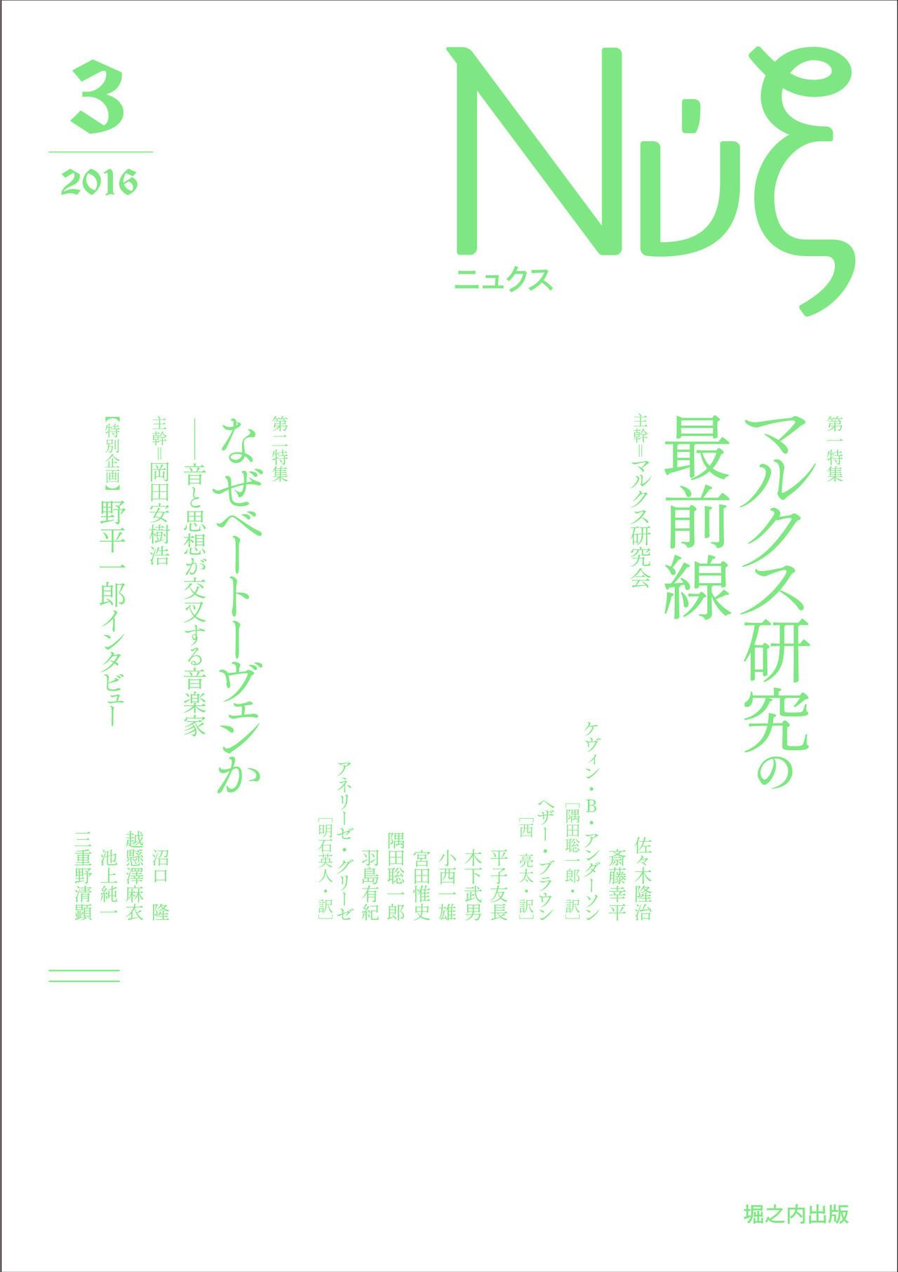 『nyx』第3号第1特集「マルクス主義からマルクスへ」合評会が開催されました