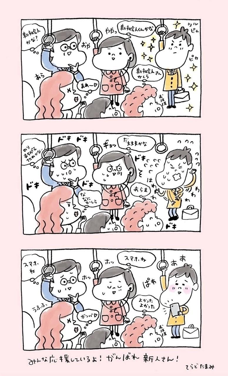 #たま日記 #漫画 #イラスト #春