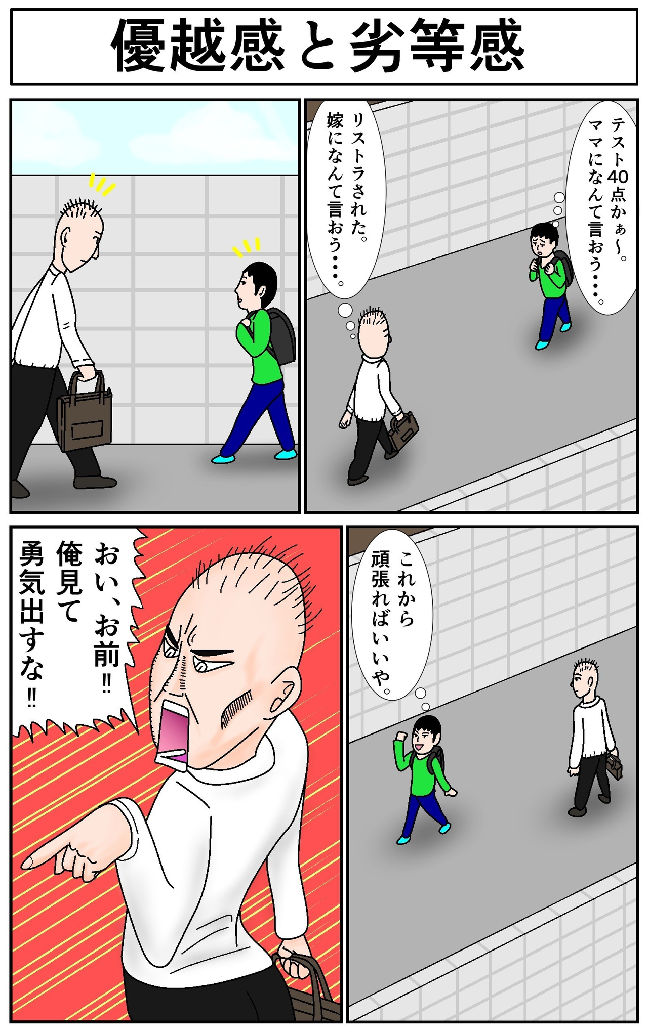 1P漫画を描きました。私は漫画、イラスト等の受注委託をしています。 http://yoshisumi02.com/%E3%83%9D%E3%83%BC%E3%83%88%E3%83%95%E3%82%A9%E3%83%AA%E3%82%AA お気軽にご依頼ください。よろしくお願いいたします。
