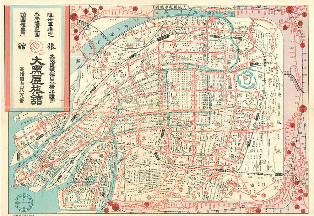 大黒屋旅館大阪観光地図(1936年〜1938年)を入手しました。|DenRoots ...