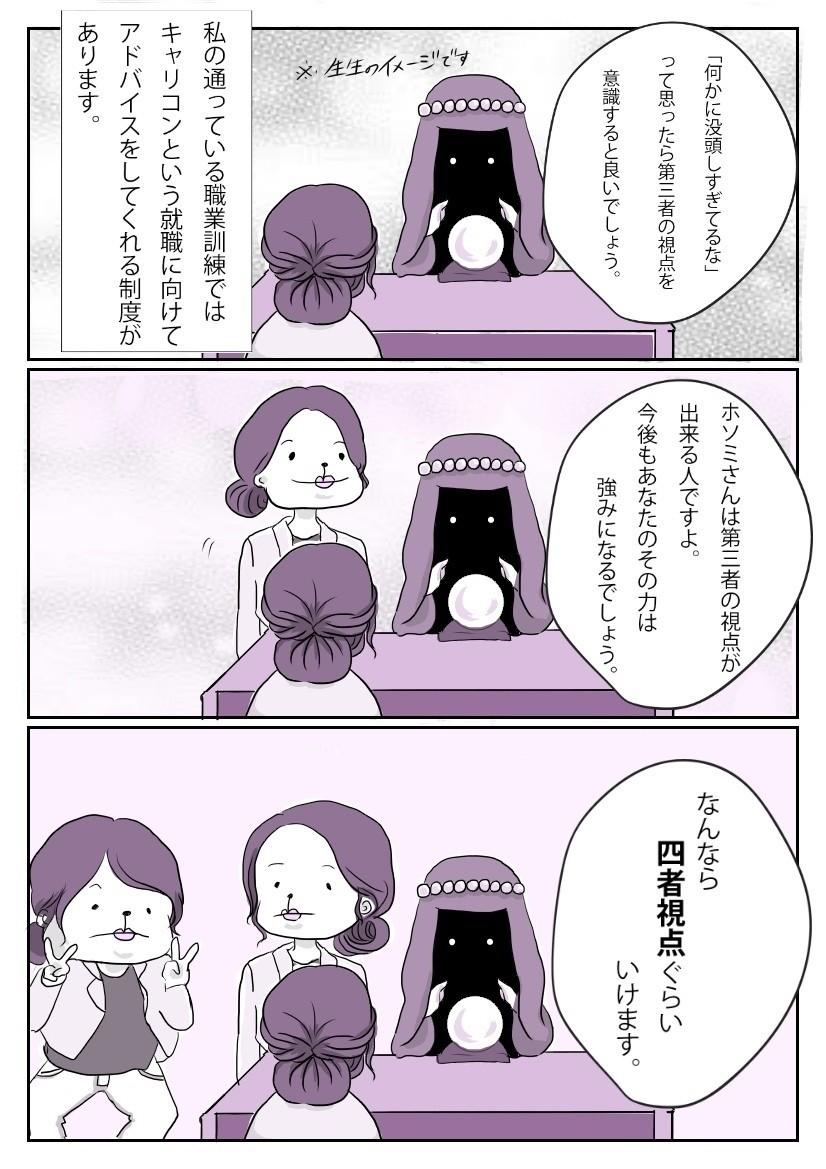 #漫画 #イラスト #絵日記 #コミックエッセイ web漫画