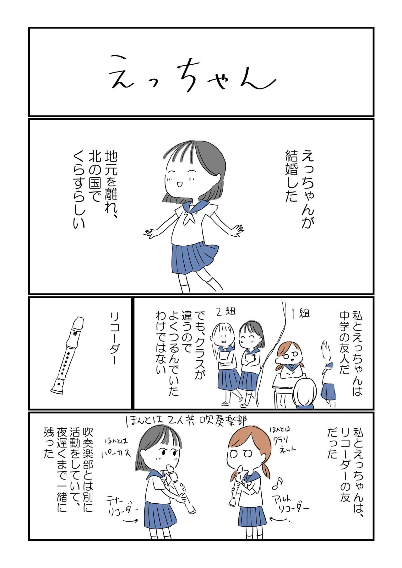 えっちゃん_001
