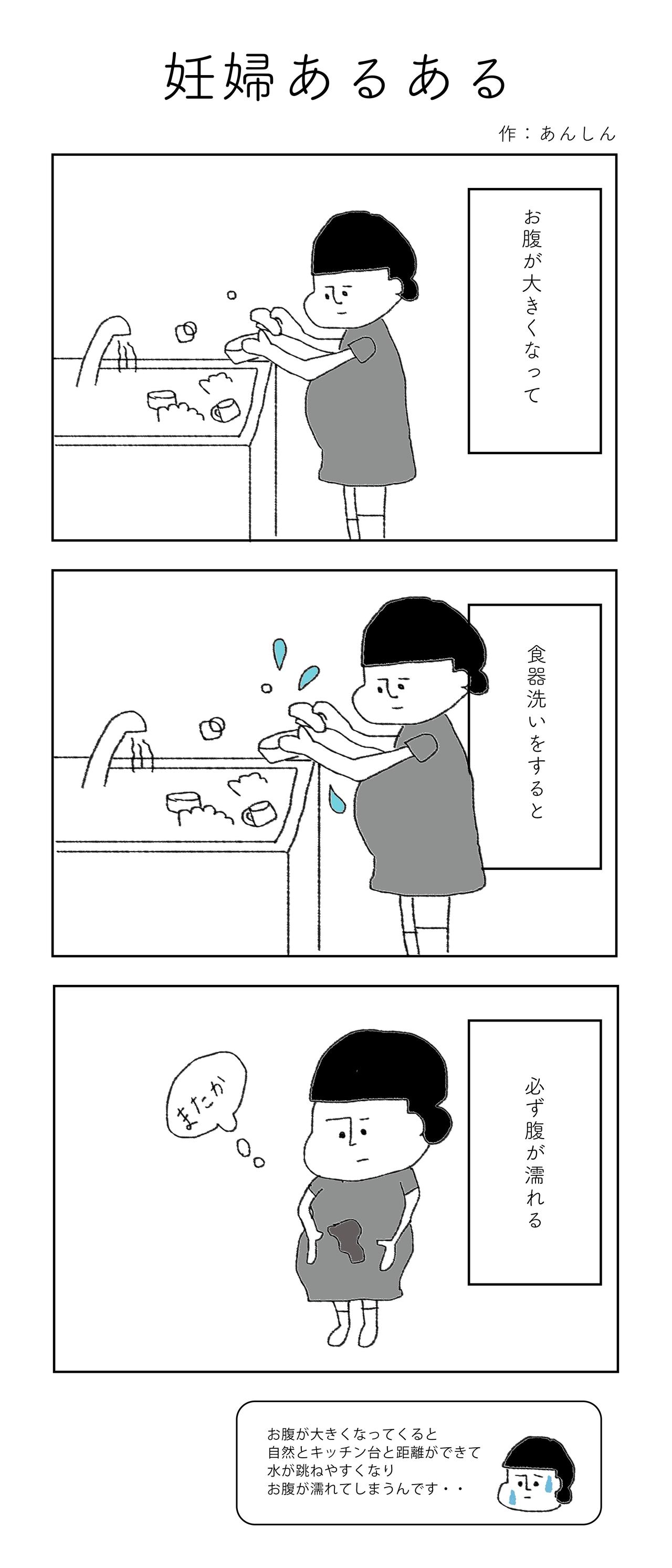 妊婦あるある「食器洗いをしていると」
