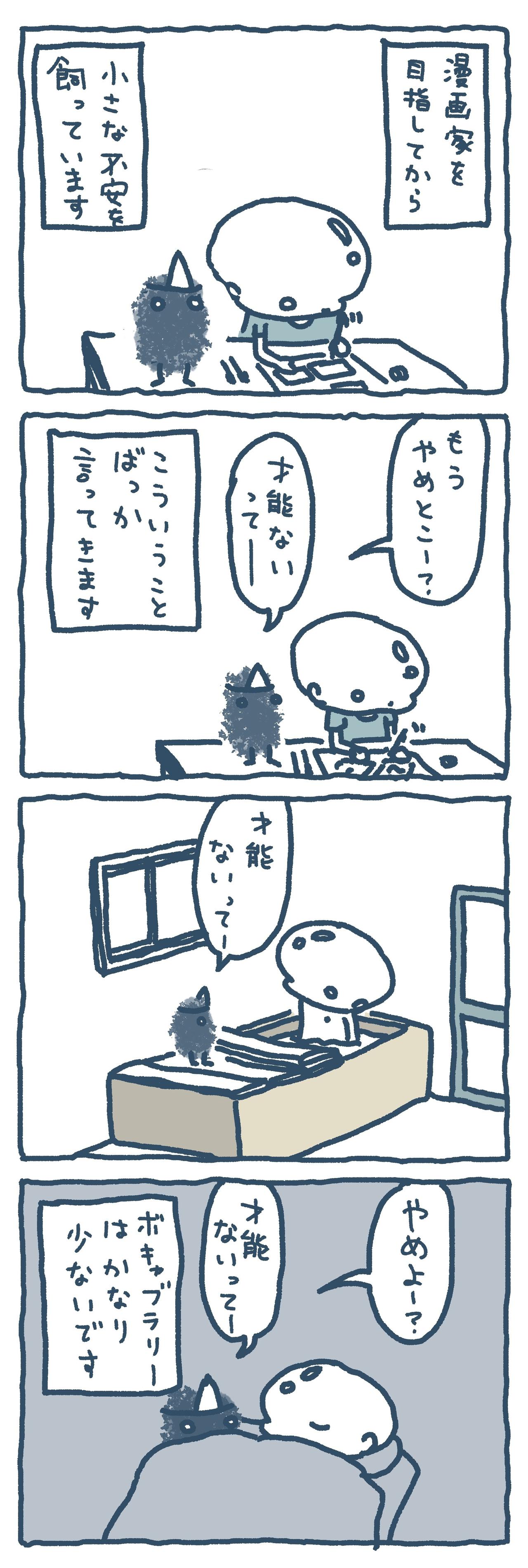 不安の飼い方