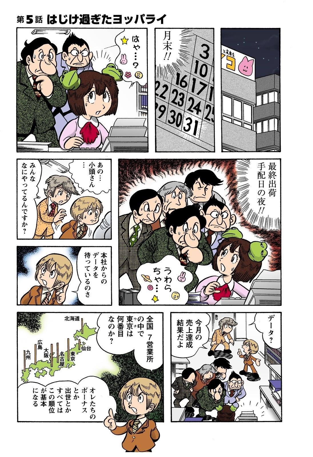 実録オモチャ業界サラリーマン漫画5話目です。 今回は、売上げ目標達成率「全国No.1お祝い宴会」がテーマです。 全国トップに立ったヨイコトーイ東京営業所のメンバーたちは、酒癖の悪さも全国トップだった!
